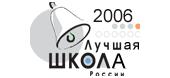 * Лучшая школа России 2006